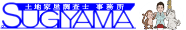 杉山賢司 土地家屋調査士事務所